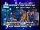Фестиваль конкурс Берега надежды Уфа 16 18 декабря