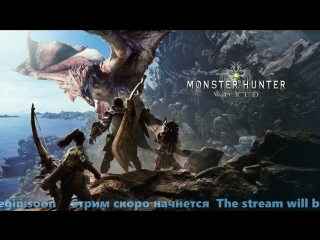 Мир PlayStation | Monster Hunter: World- live