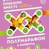 Сибирский Фестиваль Бега