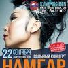 22/9 Namgar (Бурятия/Монголия) этно/world music