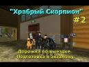 Клуб Храбрый Скорпион Дорожка по выездке Подготовка к экзамену 2