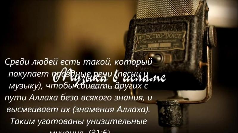 Музыка в исламе - Наиль Абу Салих