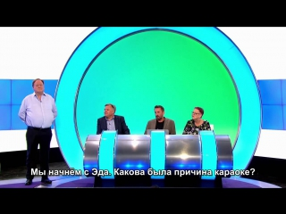 Would I Lie To You 11x01 - David Baddiel, Ed Balls, Jo Brand, Kimberly Wyatt [русские субтитры]