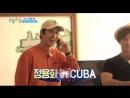180114 KBS 2 Days 1 Night Season 3 EP 523 ~ Yonghwa cut