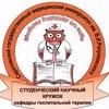 СНК кафедры госпитальной терапии СГМУ