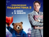 ПРИКЛЮЧЕНИЯ ПАДДИНГТОНА 2   В кино с 18 января