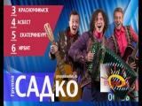 Свердловская область группа САДко 2017