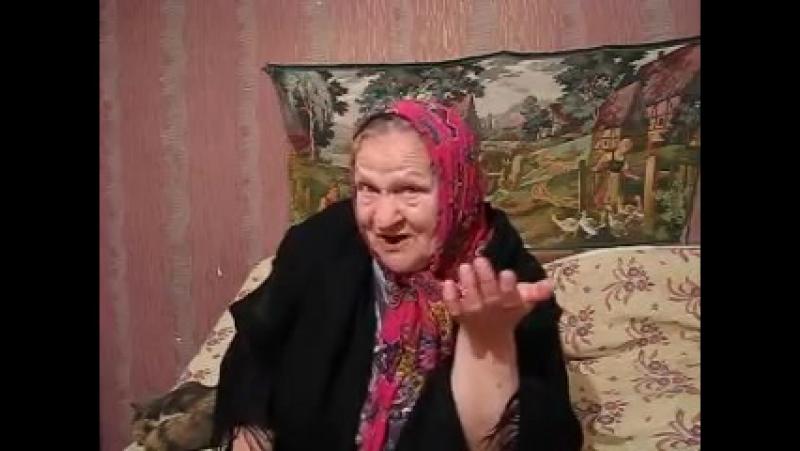 Баба Валя. Обращение к Путину и хомячкам (чинушам)