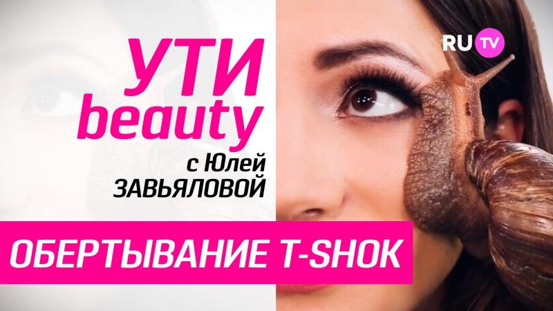 RU.TV Ути-Beauty - Обертывание T-Shok