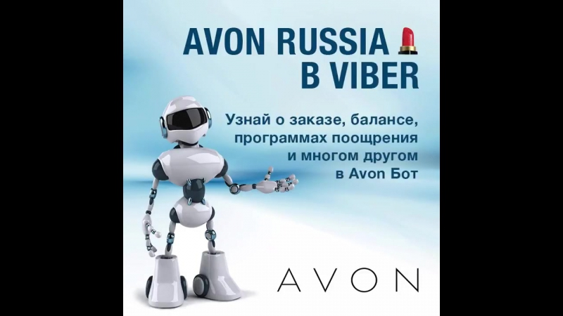 Avon Бот в Viber