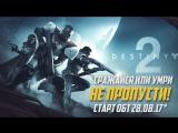 #Live | Сражайся или умри! (ОБТ Destiny 2)