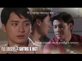 [Trailer] OPVสุดท้าย | OST Sotus S The Series  [рус.саб]