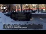 Полицейский сбил насмерть на зебре пенсионерку в Саратове