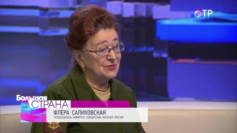 ОТР. Большая страна Председатель Комитета солдатских матерей России Салиховская Ф.М.