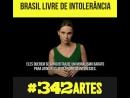 Бразильские артисты в кампании 342artes против цензуры и клеветы