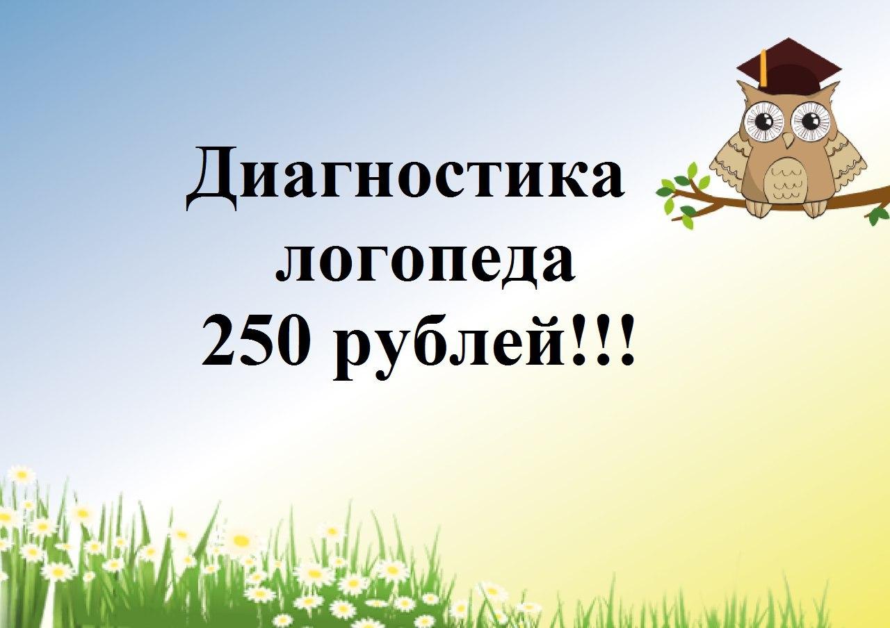 Афиша Тюмень Диагностика логопеда за 250 рублей