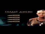 Солдат Джейн (1997) HD режиссер Ридли Скотт (Чужой,Гладиатор,Прометей)
