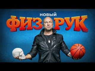Премьера! Физрук - Разборки за кулисами