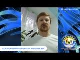 Эпилепсия. Доктор Первушкин Э.С. Остеопат в Нижнем Новгороде