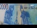 Новые банкноты поступили в обращение