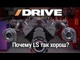 Engineered - Почему двигатель LS так хорош? [BMIRussian]
