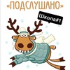 Подслушано в МАОУ СОШ №1 г.Горнозаводска