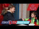 ПХК ЦСКА –ХК «Сочи» 6:3.Вокруг матча