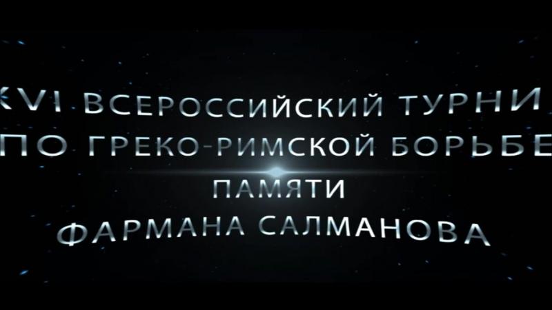 Всероссийский турнир по греко-римской борьбе