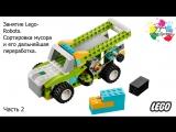 Занятие Lego-robots. Сортировка мусора. Часть 2
