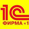 """Фирма """"1С"""" в Омске"""