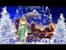 Skazochno krasivoe muzykalnoe pozdravlenie S ROZhDESTVOM KhRISTOVYM 33 1