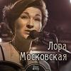 20.01 Лора Московская в ГД