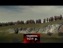 Історія та сучасність. Конотопська битва 1659 року