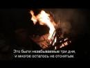 Видео-отчет о поездке в Знаменку в апреле 2017г.