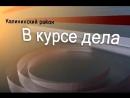 В курсе дела. Калининский Район. Выпуск №9   Урок мужества