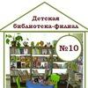 Библиотека-филиал №10 ЦБС Калининского района