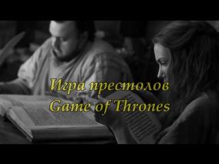 «Игра Престолов» (8 сезон 1 серия) — Русское ПРОМО, дата выхода, АНОНС трейлер И