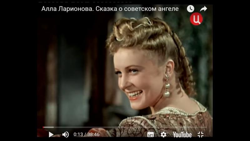Алла Ларионова. Сказка о советском ангеле