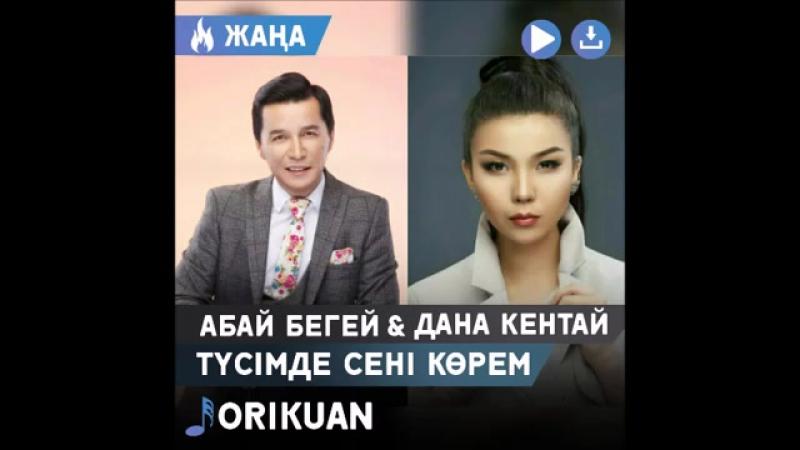 Абай Бегей Дана Кентай - Тусимде сени корем [2017] - 1506410834905.mp4