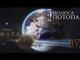 Три луны- Правда или вымысел- Три полюса два потопа- -AISPIK -aispik -айспик