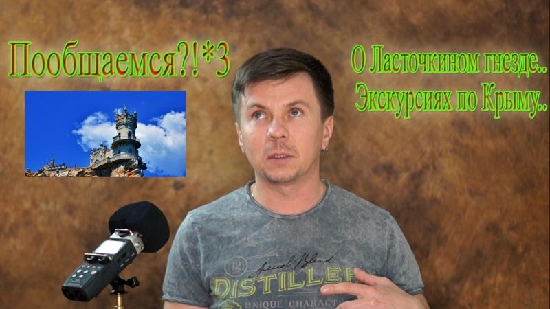 Пообщаемся?! 3 Крым Гаспра-Ласточкино гнездо самое романтичное здание мира/война среди экскурсоводов