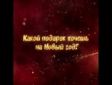 Новый год - Локомотив