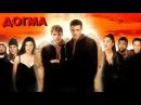 Догма/Dogma-(1999) догма, фэнтези, драма, комедия, приключения, комедия, кинопоиск, фильмы , выбор, кино, приколы, ржака, топ