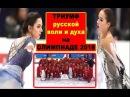 ГОРДОСТЬ ЗА СТРАНУ Бесценное русское Золото на Олимпиаде 2018 Триумф воли и духа