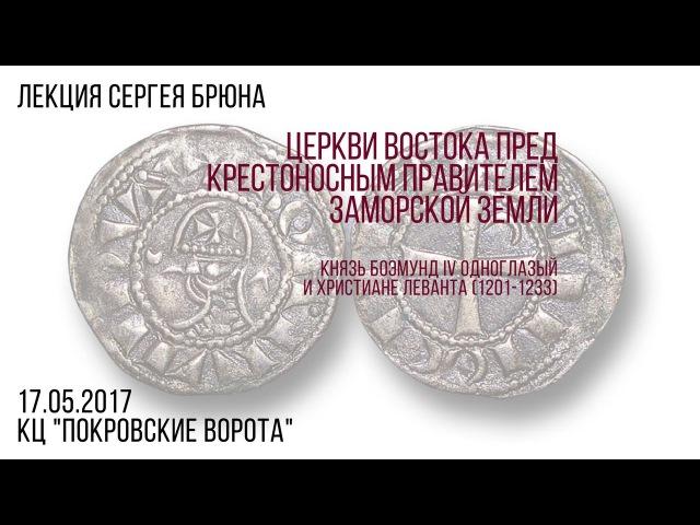 Лекция Сергея Брюна. Церкви Востока пред крестоносным правителем Заморской земли