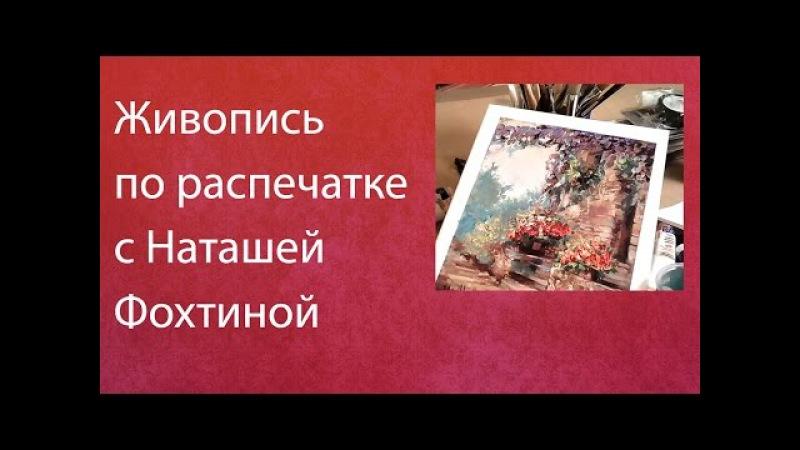 Живопись по распечатке с Наташей Фохтиной
