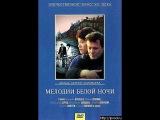 Мелодии белой ночи (1976, Сергей Соловьев)