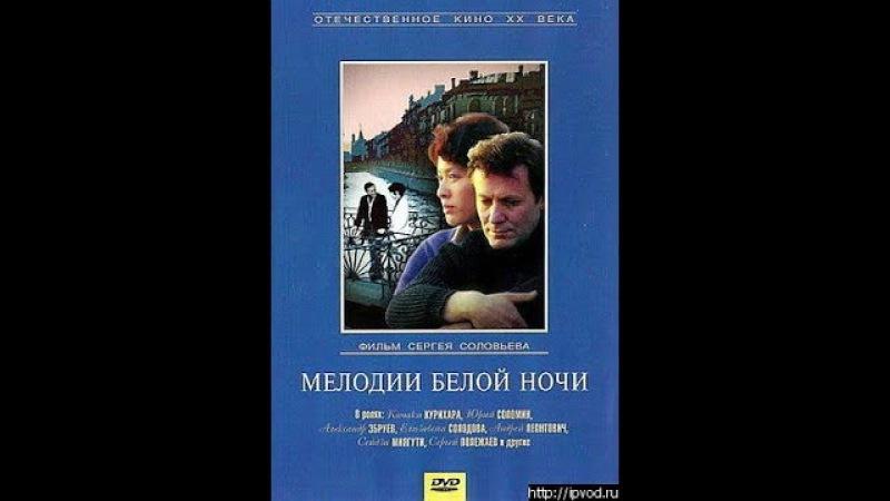 Мелодии белой ночи 1976, Сергей Соловьев