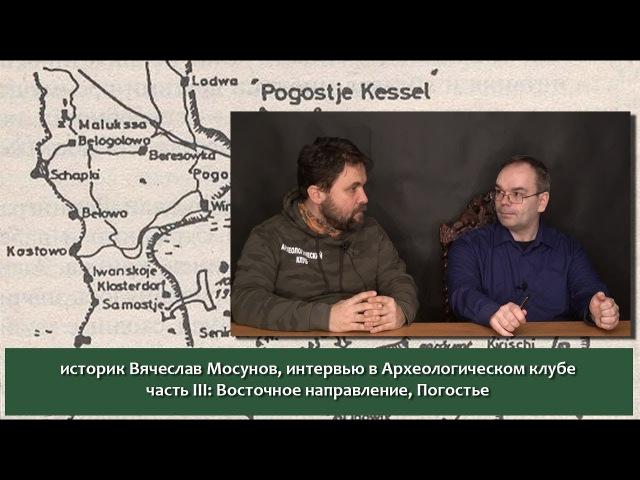 Оборона Ленинграда: Погостье. Интервью с Вячеславом Мосуновым