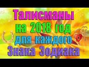 Талисманы на 2018 год для каждого Знака Зодиака